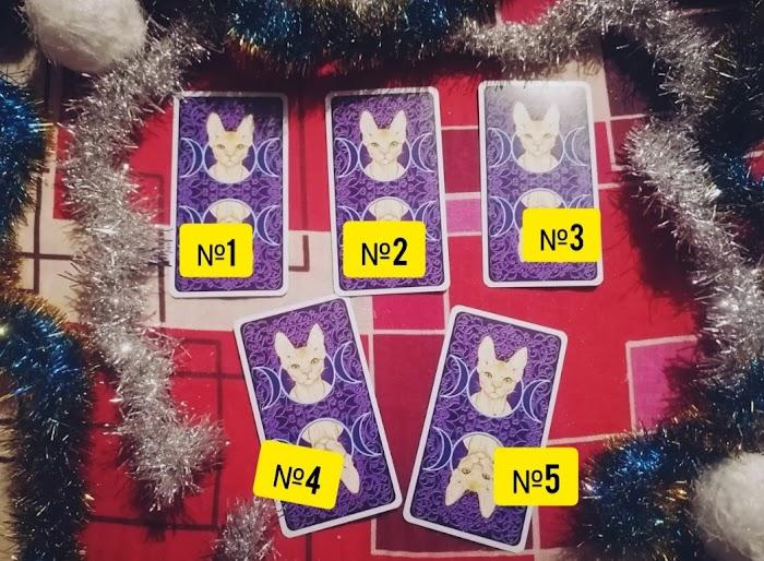 Таро расклад: Какое Новогоднее чудо меня ждет