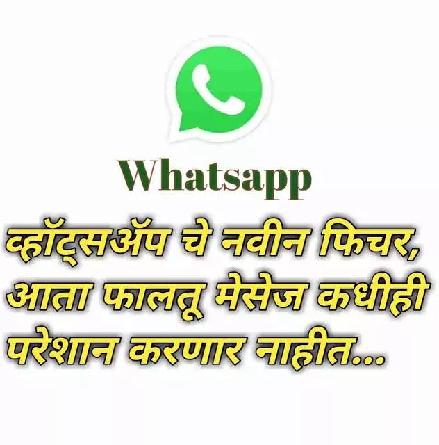 व्हॉट्सअॅप चे नवीन फिचर, फालतू मेसेज कधीही परेशान करणार नाहीत Whatsapp new features in marathi