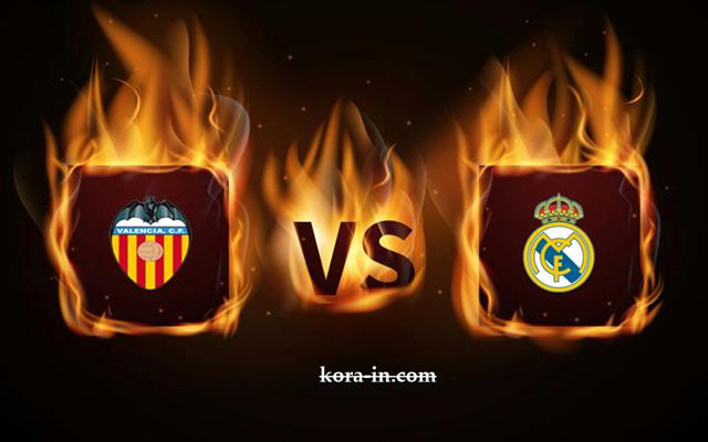 كورة ستار مشاهدة مباراة ريال مدريد وفالنسيا بث مباشر كورة اون لاين لايف اليوم 14-02-2021 الدوري الاسباني