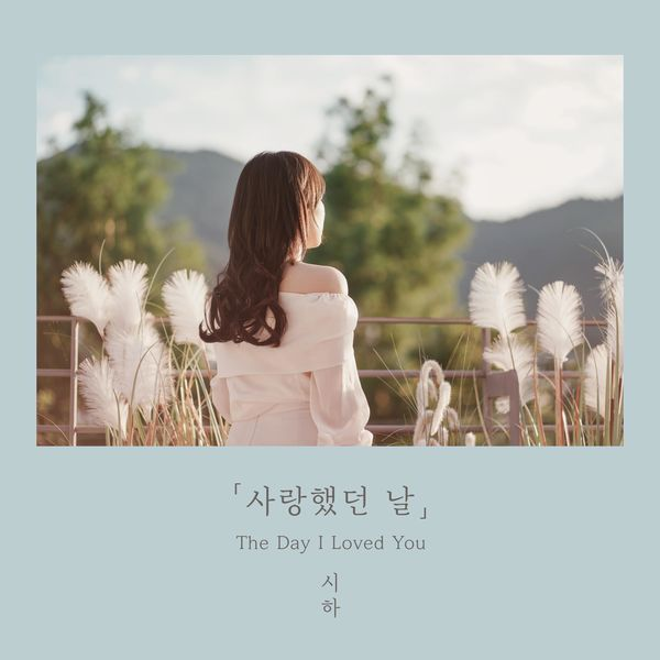 Siha – The Day I Loved You – Single