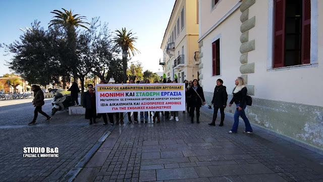 Πορεία των Σχολικών Καθαριστριών στο Ναύπλιο (βίντεο)