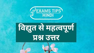 विद्युत से महत्वपूर्ण प्रश्न उत्तर, Electricity Important Question Answer in Hindi