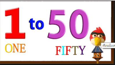 ฝึกผสมคำเลขภาษาอังกฤษ เรียนนับเลขภาษาอังกฤษ เลขคำอ่านภาษาอังกฤษ เลขสำหรับเด็ก เลขสำหรับเด็กอนุบาล เรียนภาษาอังกฤษ, เรียนตัวเลขภาษาอังกฤษ, คำอ่านไทย-อังกฤษ, แปลภาษาอังกฤษ, สะกดคำตัวเลข 1-50, learn numbers 1-50