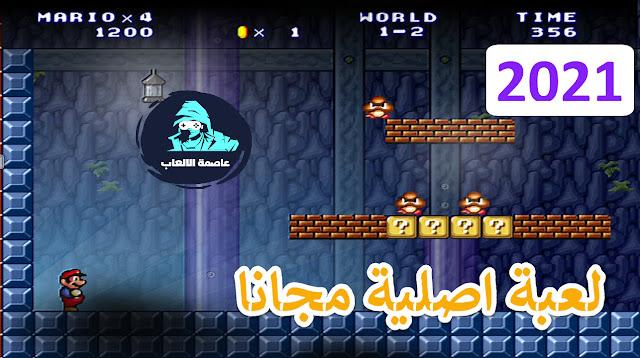 تحميل لعبة ماريو Super Mario مجانا الحديثة للكمبيوتر