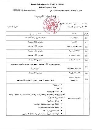 قائمة الادوات المدرسية للسنة الثالثة ثانوي شعبة اداب وفلسفة
