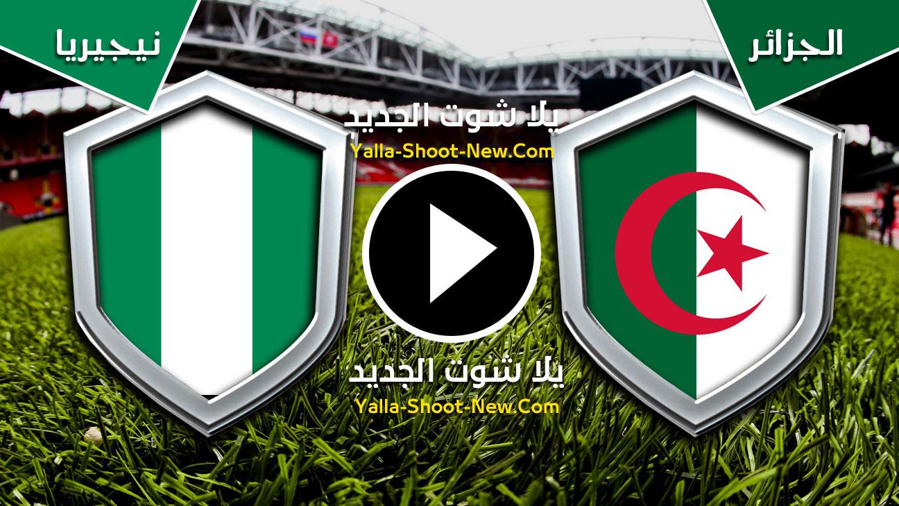 مباراة الجزائر ونيجيريا