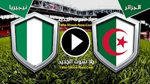 الجزائر تضرب موعد مع السنغال في مباراة نهائي كأس الأمم الأفريقية بعد الفوز علي نيجيريا