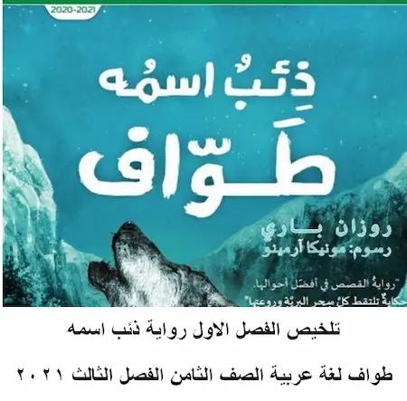 تلخيص الفصل الاول رواية ذئب اسمه طواف لغة عربية الصف الثامن الفصل الثالث 2021