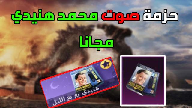 كيف تحصل على حزمة صوت محمد هنيدي في لعبة ببجي موبايل