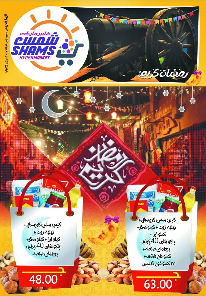 عروض شنطة رمضان 2017 من شمس هايبر ماركت بنها