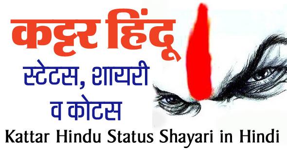 Kattar Hindu