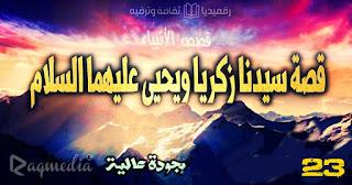 qasas-ul-anbiya-ep-23