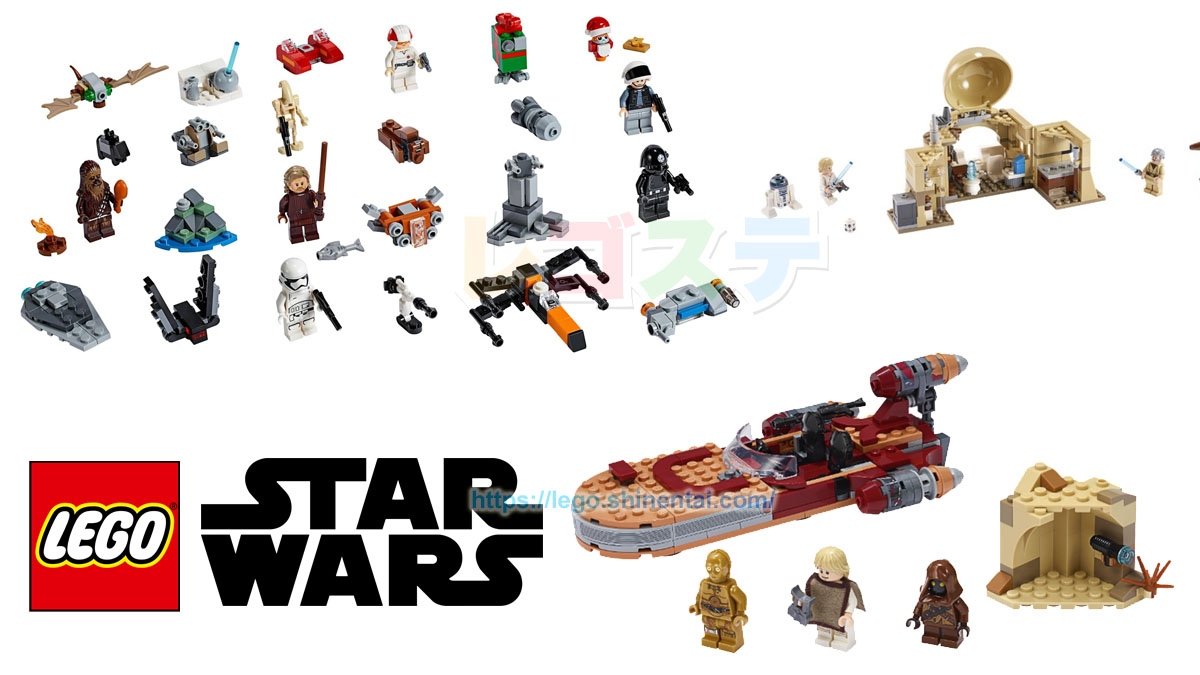 LEGOスター・ウォーズ(Star Wars)2020年新製品と2019アドベント・カレンダー公式画像公開:エピソード4/新たなる希望など(2019)