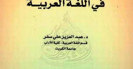 كتاب أسس الجغرافيا الاقتصادية pdf