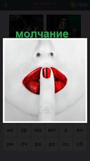 655 слов прижат палец к накрашенным губам женщины 8 уровень