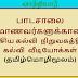பாடசாலை மாணவர்களுக்கான கல்வி  வீடியோக்கள்