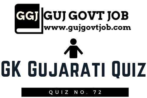 GK Gujarati Quiz 72