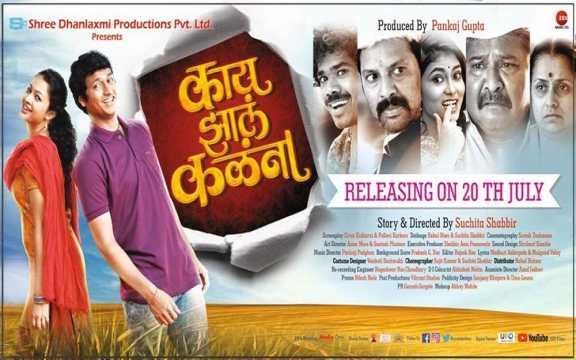 Kay Zala Kalana  2019 new hindi dubbed movies