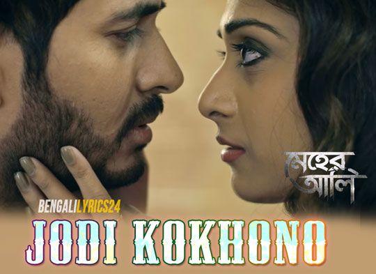 Jodi kokhono - Meher Aali