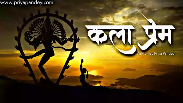 कला प्रेम Kala Prem Hindi Poetry Written By Priya Pandey Hindi Poem, Quotes, काव्य, Hindi Content Writer. हिंदी कहानियां, हिंदी कविताएं, Urdu Shayari, status, बज़्म