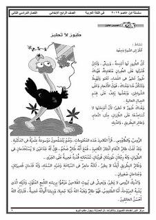 اقوى مذكرة لغة عربية للصف الرابع الابتدائي الترم الثاني 2020