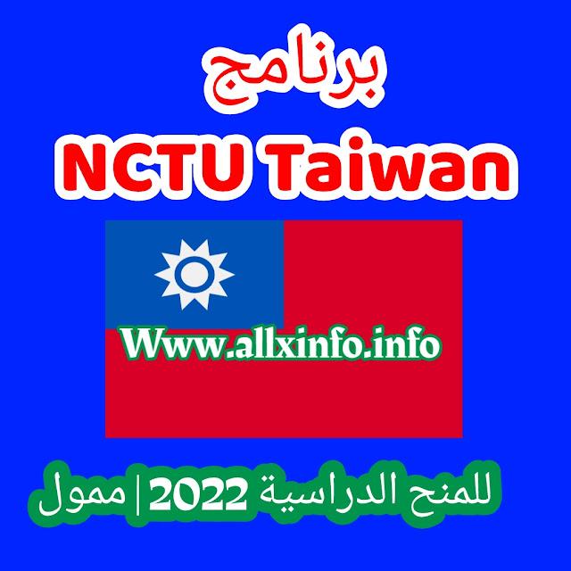 برنامج NCTU Taiwan للمنح الدراسية 2022 | ممول