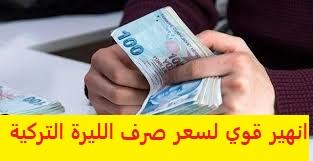 سعر صرف اليرة التركية اليوم الاثنين