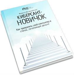 Бесплатный обучающий курс Киберсант-Новичок