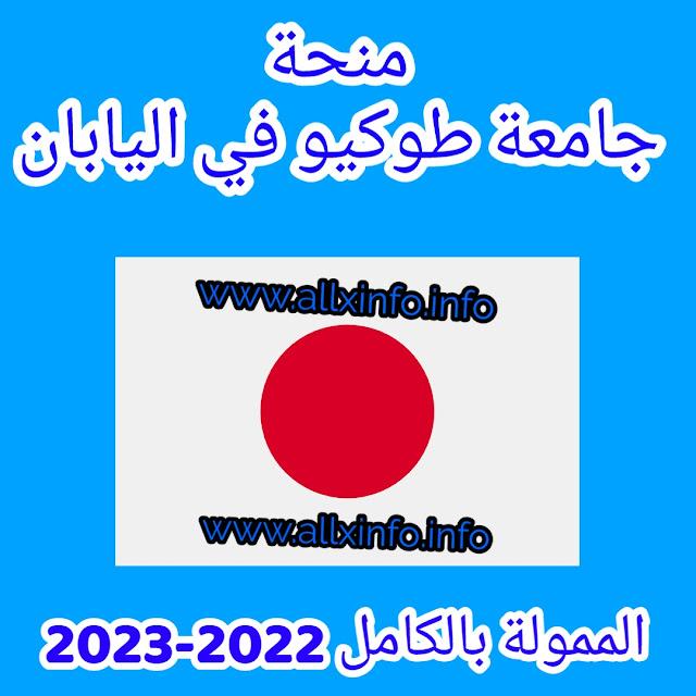 منحة جامعة طوكيو في اليابان 2022 | ممول بالكامل The University of Tokyo Scholarship in Japan 2022 | Fully Funded