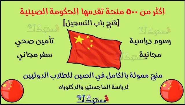 اكثر من 500 منحة تقدمها الحكومة الصينية  CAS TWAS | ماجستير ودكتوراه | ممول بالكامل