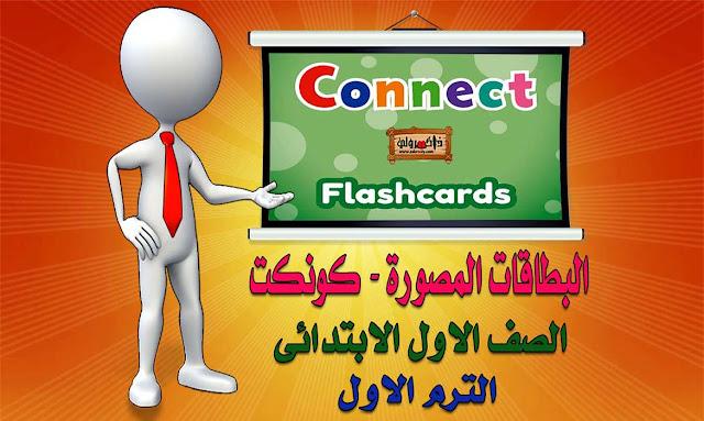 تحميل البطاقات المصورة لمنهج كونكت للصف الاول الابتدائي الترم الاول