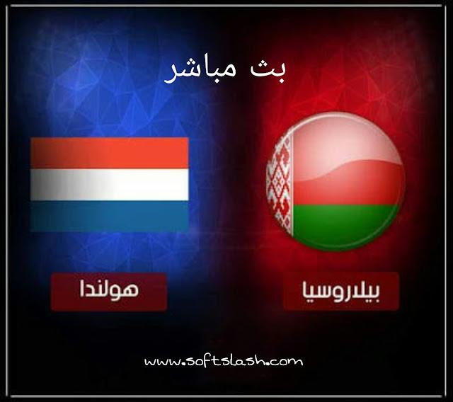 بث مباشر Belarus vs Holanda بدون تقطيع بمختلف الجودات