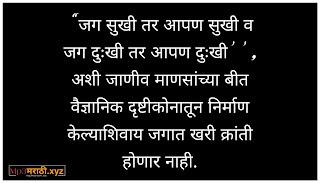 marathi suvichar best,marathi suvichar dp,marathi suvichar dp images,marathi suvichar download image,मराठी सुविचार संग्रह