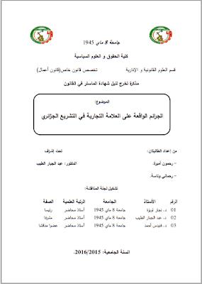 مذكرة ماستر: الجرائم الواقعة على العلامة التجارية في التشريع الجزائري PDF