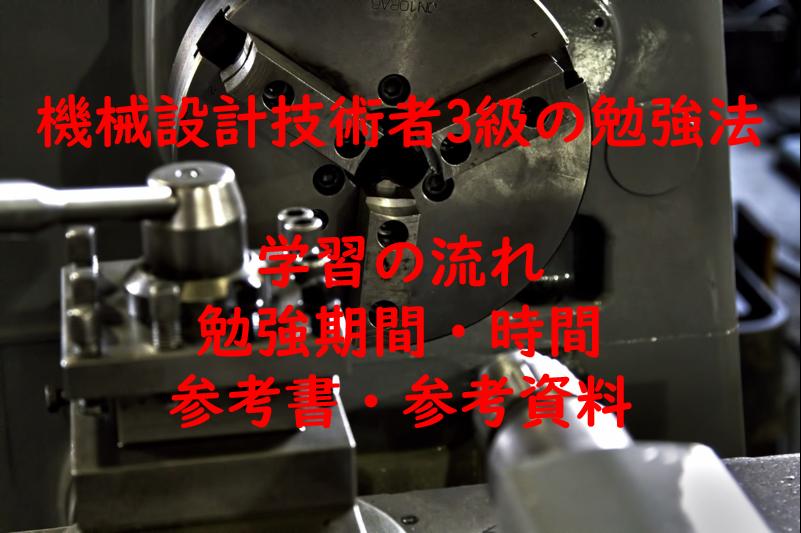ブリキらっこ ブログ: 機械設計技術者試験3級の勉強法・勉強時間・参考書