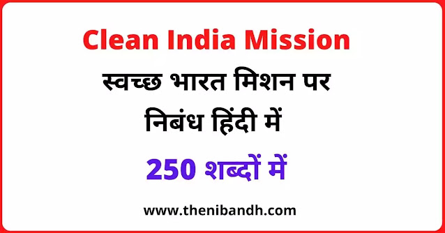 Swatch Bharat Mission text image in hindi