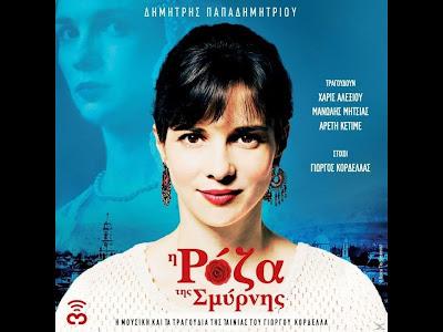 Σφυγμός  TV: Η Ρόζα της Σμύρνης (2016 ) ταινία από την ταινιοθήκη μας