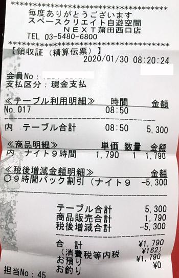 自遊空間 NEXT蒲田西口店 2020/1/30 利用のレシート
