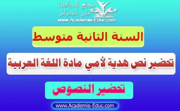 تحضير نص هدية لأمي مادة اللغة العربية للسنة الثانية متوسط الجيل الثاني