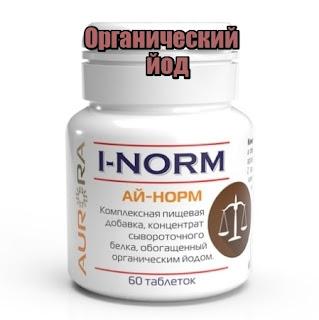 Ай-Норм (i-Norm).jpg