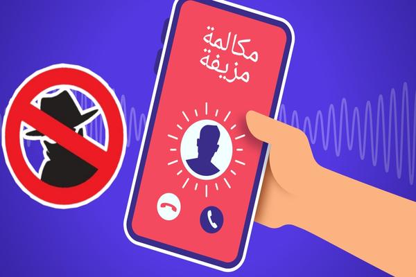 تطبيق Scamshield الجديد الذي يحميك من المكالمات و الرسائل الاحتيالية عن طريق الذكاء الإصطناعي !