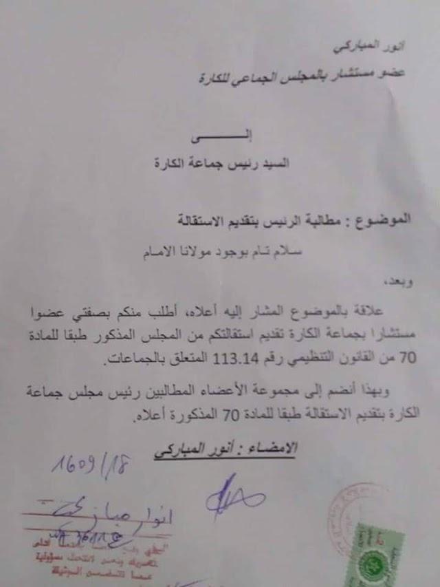 حصري : التحاق عضو جديد بكوكبة الموقعين على استقالة مكرم