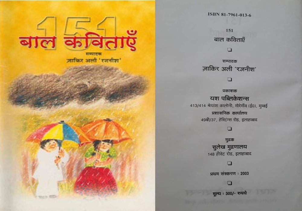 151 Bal Kavitayen - 151 बाल कविताएं