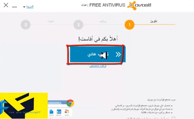 كيف تحصل على تفعيل avast free antivirus من شركة avast مجانا مع التحميل والتثبيت