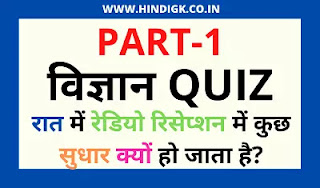 gk questions in hindi | सामान्य ज्ञान जीके के प्रश्न- QUIZ in Hindi