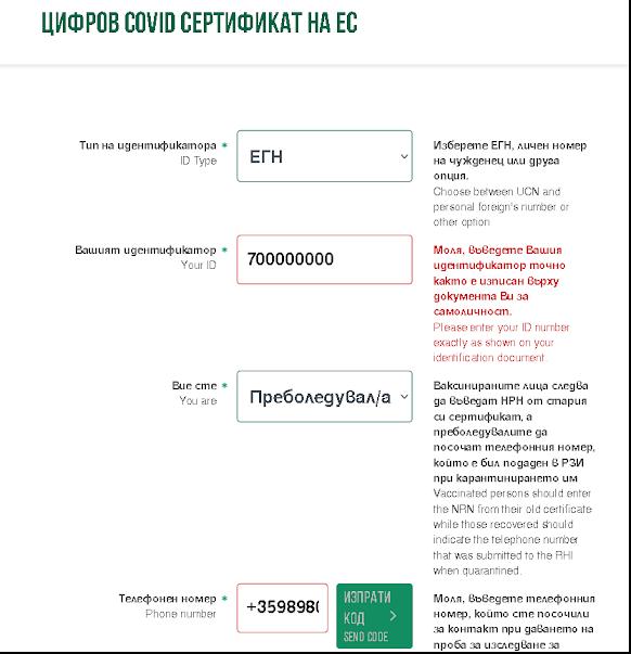 цифров COVID сертификат на ЕС и в България. Ако сте ваксиниран или преболедувал от COVID може да направите регистрация и да получите личен електронен цифров сертификат.