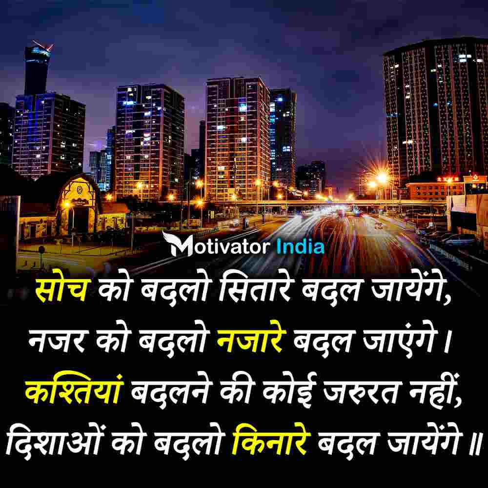best Motivational States, inspirational States, motivational shayari, motivational shayari in hindi, motivational hindi shayari, shayari motivational
