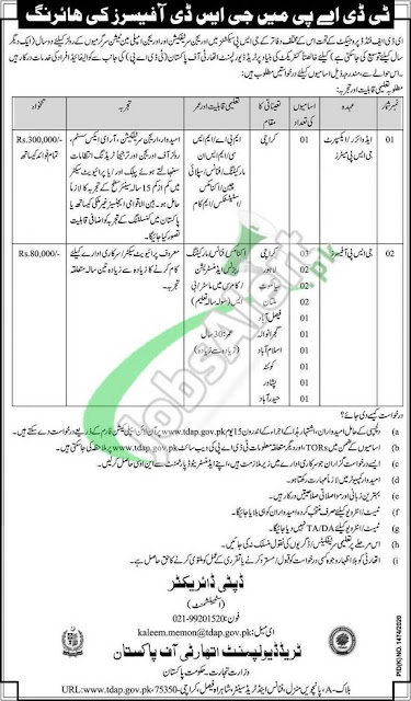 trade-development-authority-of-pakistan-jobs-2020-apply-online
