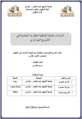 مذكرة ماستر: السندات المثبتة للملكية العقارية الخاصة في التشريع الجزائري PDF