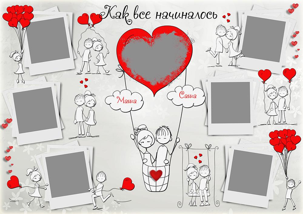 коллаж любимому на годовщину знакомства